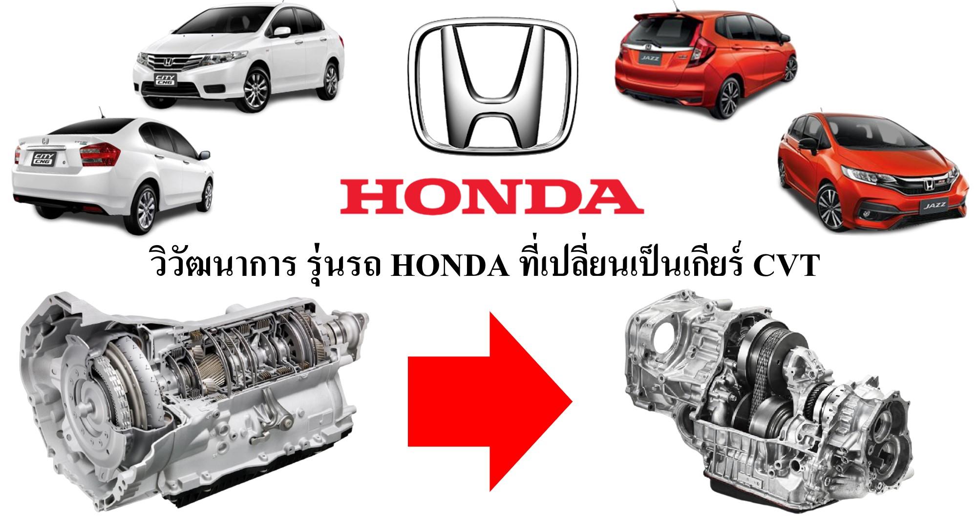 รถ HONDA ในแต่ละรุ่น ก่อนที่จะเปลี่ยนมาเป็นเกียร์ CVT