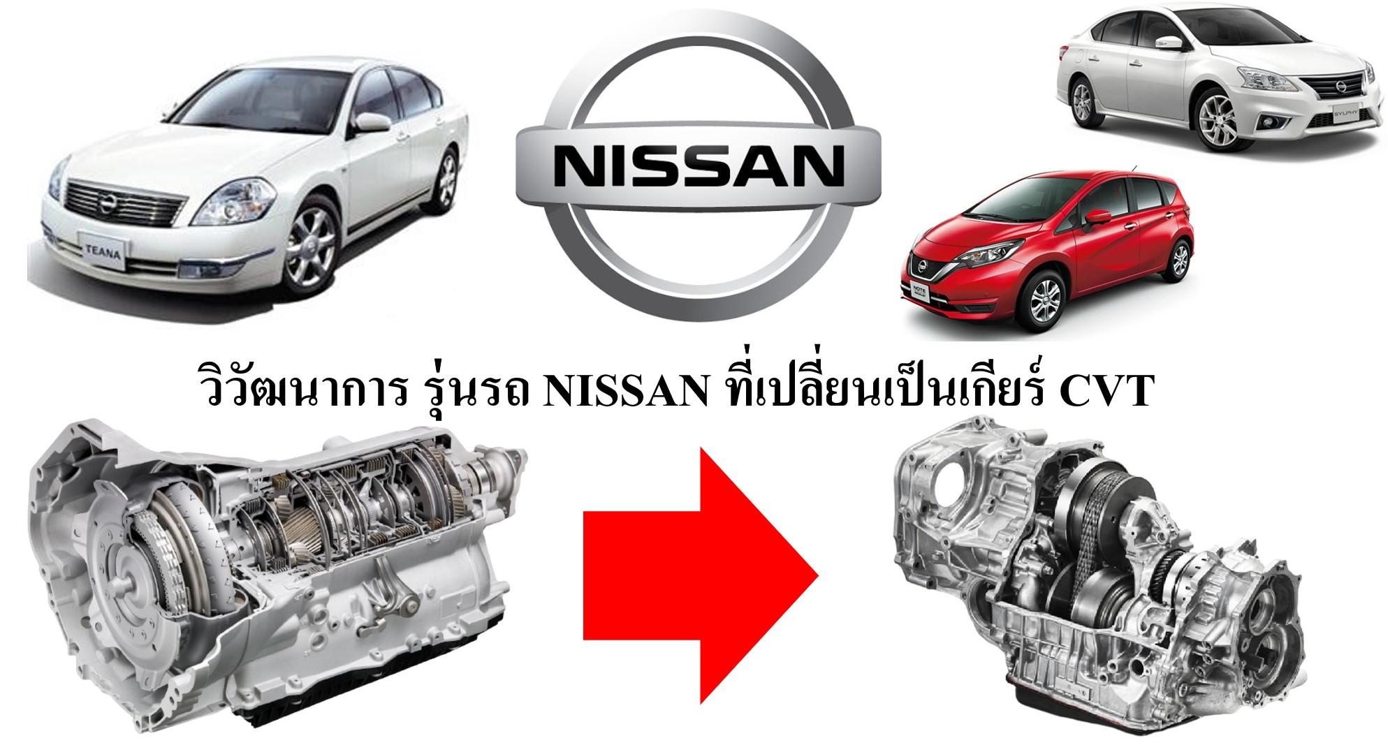 รถ NISSAN ในแต่ละรุ่น ก่อนที่จะเปลี่ยนมาเป็นเกียร์ CVT